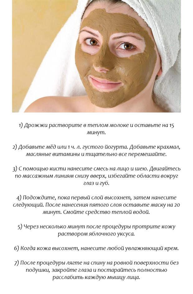 Дрожжевая маска для лица: можно вернуть до 10 лет молодости!