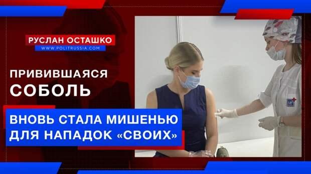 Привившаяся Соболь вновь стала мишенью для нападок «своих» (Руслан Осташко)