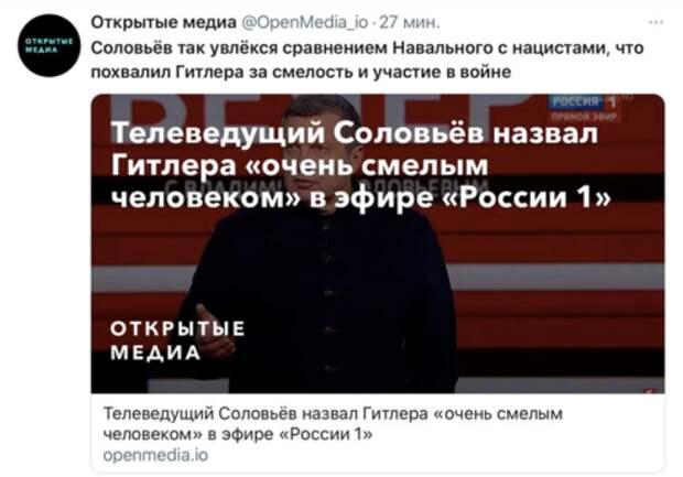 Так хвалил ли Соловьев Гитлера или это очередная манипуляция СМИ? Объясняю на пальцах