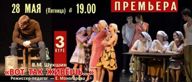 В театре имени Леонида Филатова покажут спектакль по рассказам Шукшина