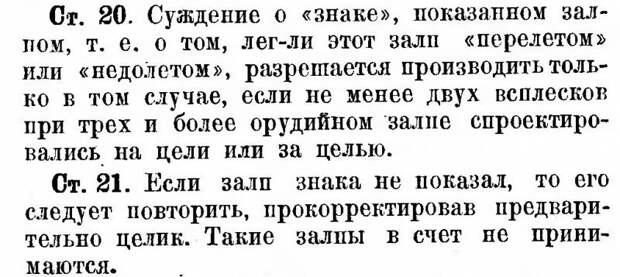 О том, как стреляли и как следовало стрелять русским кораблям в Цусимском сражении