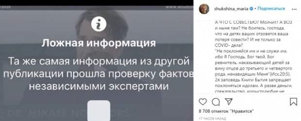 """Мария Шукшина написала разоблачительный пост о COVID: """"Выгодно запугать, чтобы все боялись"""""""