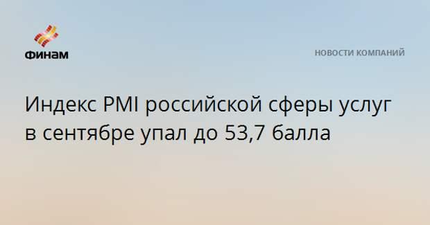 Индекс PMI российской сферы услуг в сентябре упал до 53,7 балла