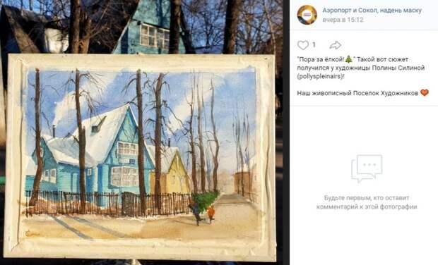 Фото дня: поселок художников перенесли на холст бумаги