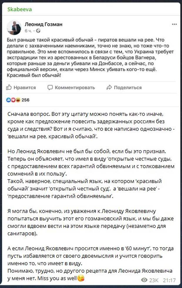 """Гозман призвал убивать русских? """"Был раньше такой красивый обычай..."""""""