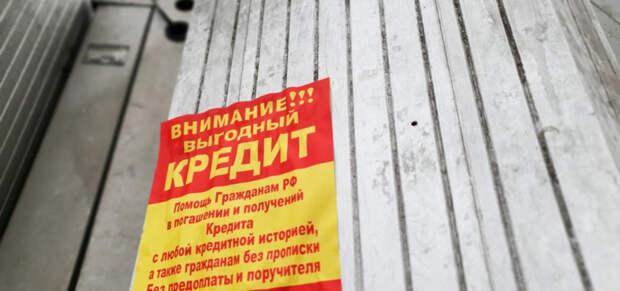 Россиянам готовят возможность запретить себе любые кредиты