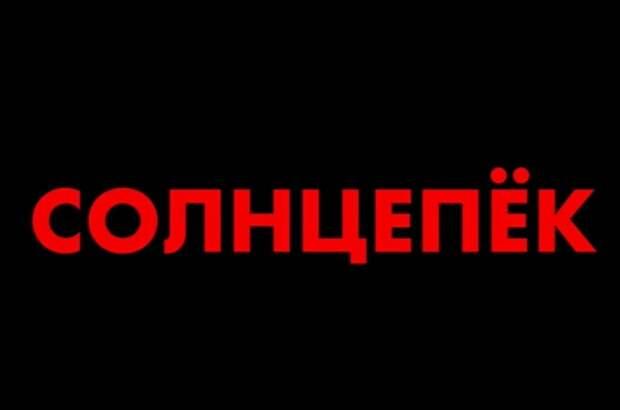 Режиссер Вассербаум рассказал о непростых съемках драмы «Солнцепёк»