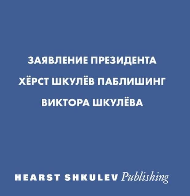 Президент «Херст Шкулев Паблишинг» выступил с заявлением