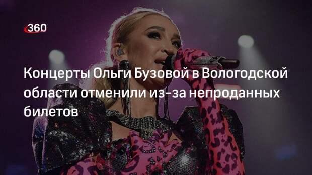 Концерты Ольги Бузовой в Вологодской области отменили из-за непроданных билетов