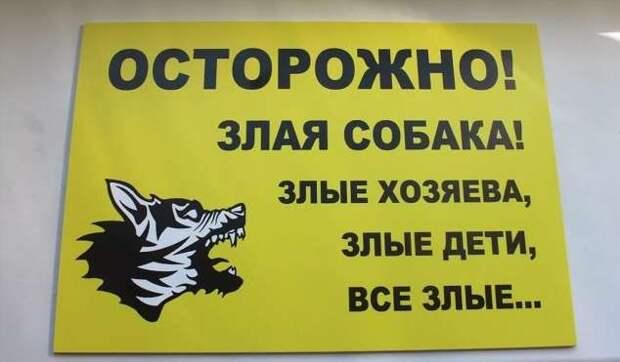 Предупреждающие таблички. Прикольные. Подборкаchert-poberi-tablichki-13390614122020-16 картинка chert-poberi-tablichki-13390614122020-16