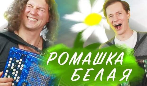 Дуэт Бардина и Арламова Исполняет красивую песню ''Ромашка белая''
