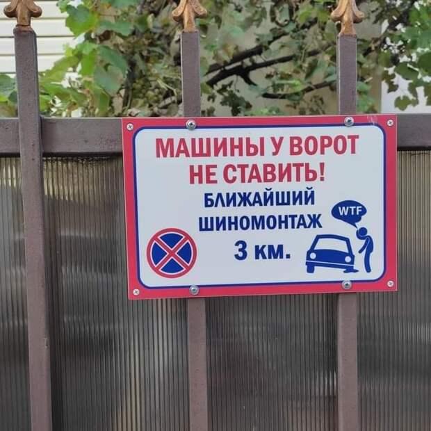 Возможно, это изображение (на открытом воздухе и текст «машины y ворот не ставить! ближайший шиномонтаж 3 KM. WTF»)