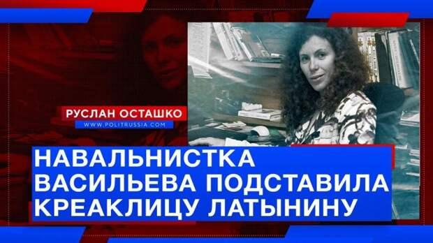 Навальнистка Васильева подставила креаклицу Латынину