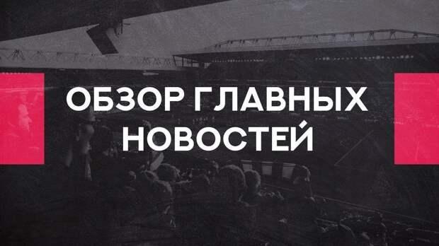 Дзюба и Глушаков в сборной, победа «Зенита», «Спартак» проиграл ЦСКА, Виторию не уволят, спасение «Барсы» на 90-й и другие новости