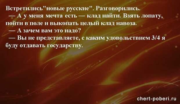Самые смешные анекдоты ежедневная подборка chert-poberi-anekdoty-chert-poberi-anekdoty-19400521102020-13 картинка chert-poberi-anekdoty-19400521102020-13