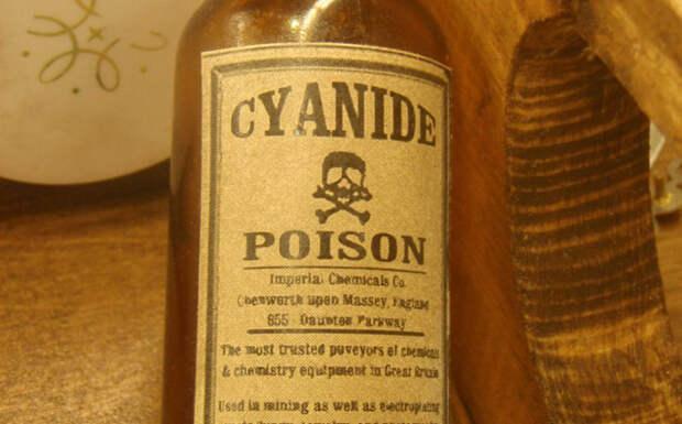 Цианид - ядовит и очень важен.