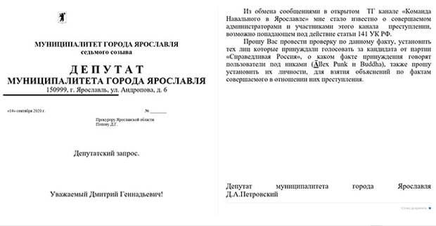 Дмитрий Петровский: Координаторы «Умного голосования» давили на избирателей