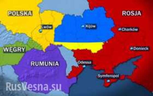 Распад неизбежен: Польша хочет разделить Украину с Россией и Румынией, чтобы «население не мучилось»   Русская весна