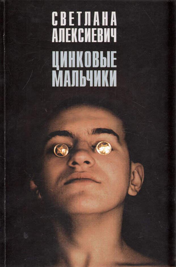 """Обложка книги """"Цинковые мальчики."""