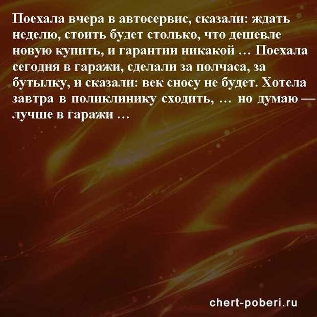 Самые смешные анекдоты ежедневная подборка chert-poberi-anekdoty-chert-poberi-anekdoty-19400521102020-8 картинка chert-poberi-anekdoty-19400521102020-8