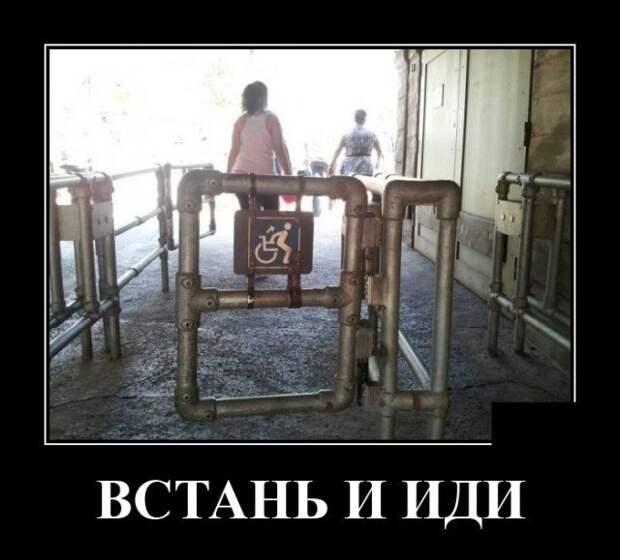 Демотиватор про инвалидов