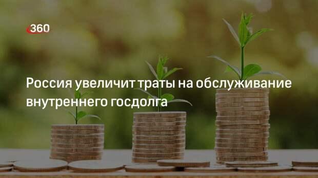 Россия увеличит траты на обслуживание внутреннего госдолга