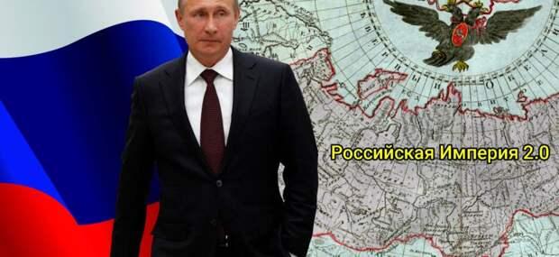 Путин приступил к открытому построению Российской Империи