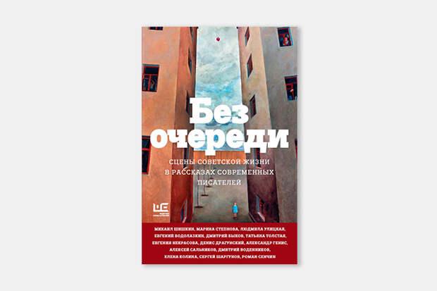Рассказ Людмилы Улицкой «Лоскуток» из сборника «Без очереди»