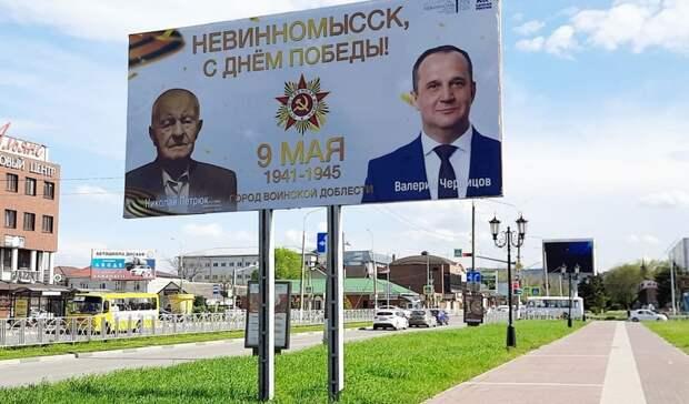 Фотографии ветеранов использовали для предвыборной агитации вНевинномысске
