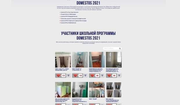 Фото худших школьных туалетов России исчезли ссайта конкурса ивернулись