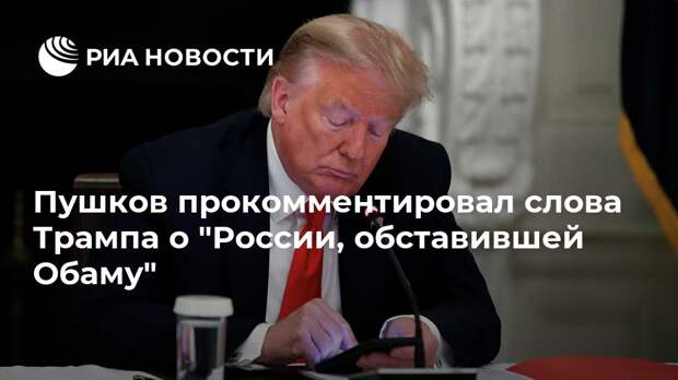 """Пушков прокомментировал слова Трампа о """"России, обставившей Обаму"""""""