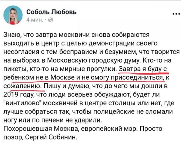 Люба Соболь решила не умирать за Ходорковского. Сволочь!