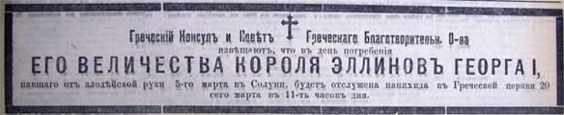 Этот день 100 лет назад. 02 апреля (20 марта) 1913 года