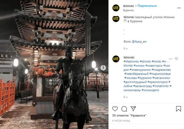 Фото дня: самурай охраняет покой жителей