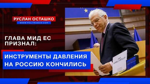 Глава дипломатии ЕС признал, что инструменты давления на Россию иссякли