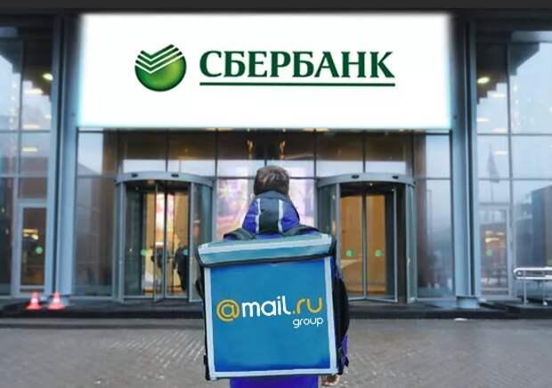 """Доли у Mail.ru Group и """"Сбера"""" в СП """"О2О"""" останутся равными"""