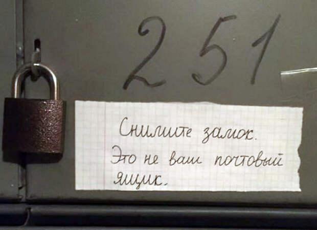 Средь бела дня украли у людей почтовый ящик.