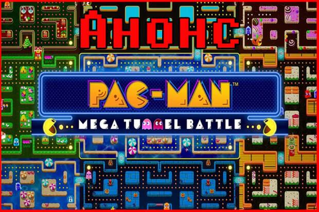 Анонс Pac-Man Mega Tunnel Battle