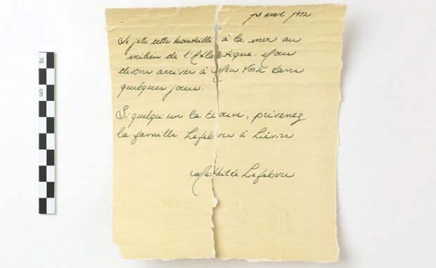 Предполагаемое письмо Матильды Лефевр