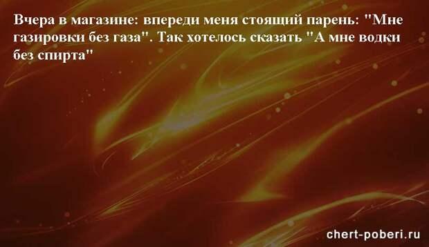 Самые смешные анекдоты ежедневная подборка chert-poberi-anekdoty-chert-poberi-anekdoty-13451211092020-13 картинка chert-poberi-anekdoty-13451211092020-13