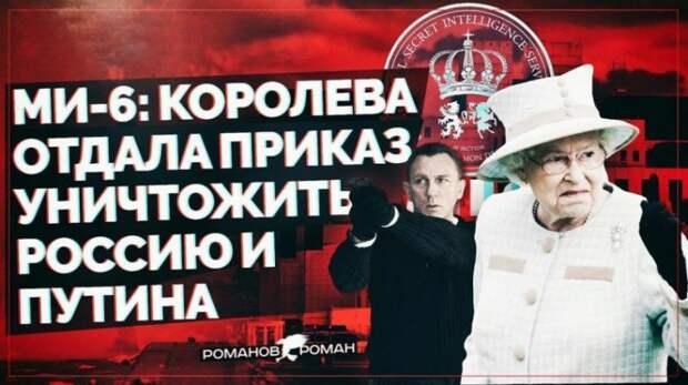 МИ-6: Королева Британии отдала приказ уничтожить Россию и Путина
