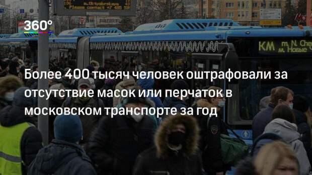 Более 400 тысяч человек оштрафовали за отсутствие масок или перчаток в московском транспорте за год
