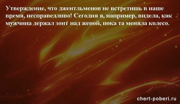 Самые смешные анекдоты ежедневная подборка chert-poberi-anekdoty-chert-poberi-anekdoty-19400521102020-7 картинка chert-poberi-anekdoty-19400521102020-7