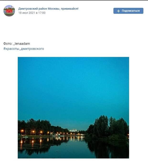 Фото дня: вечерние Ангарские пруды