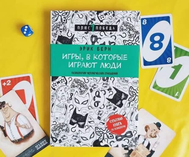 Рассказываю о 5 книгах по психологии и резюмирую для вас