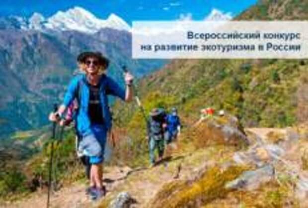 Более 80% российских регионов включились в гонку за победу во Всероссийском конкурсе на развитие экотуризма