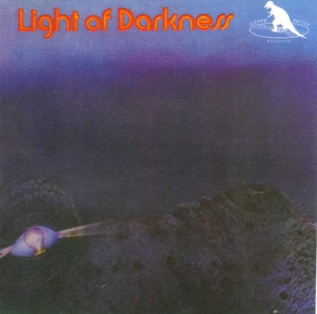 Light Of Darkness. Light Of Darkness 1971