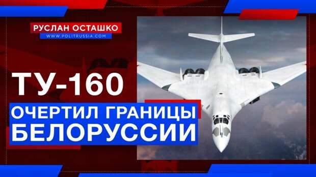 Зачем Путин и Шойгу отправили Ту-160 очертить границы Белоруссии?