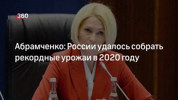 Абрамченко: России удалось собрать рекордные урожаи в 2020 году