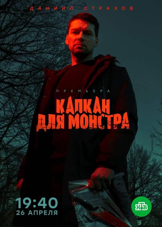 «Капкан для монстра» с Даниилом Страховым выйдет 26 апреля